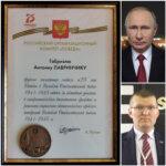 Un roman premiat de Vladimir Putin